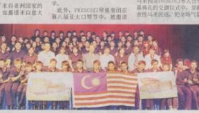 亚太口琴节。FRESCO夺4冠 – 中国报