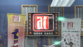 Ai FM <爱鲜帮> Live Interview @ 2nd Feb 2012
